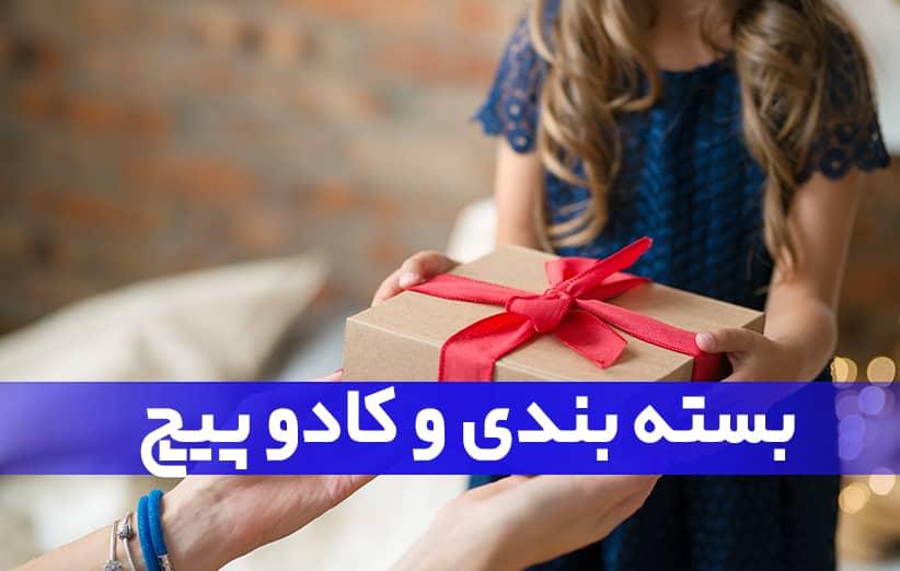 ایده های بسته بندی کادوی دخترانه